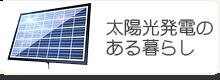 太陽光発電のある暮らし
