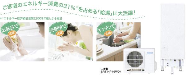 仙台市野田電気のエコキュートの特徴