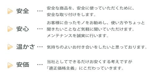 仙台市野田電気の安全・安心・あたたかさ・安価