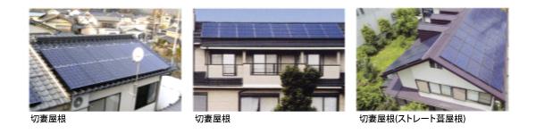 仙台市野田電気の太陽光発電工事施工事例